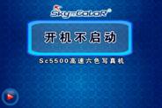 天彩万博手机版登入Sc-5500故障排