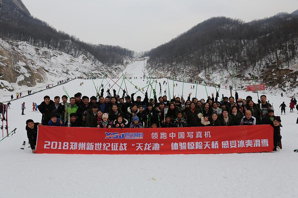 2018尧山滑雪