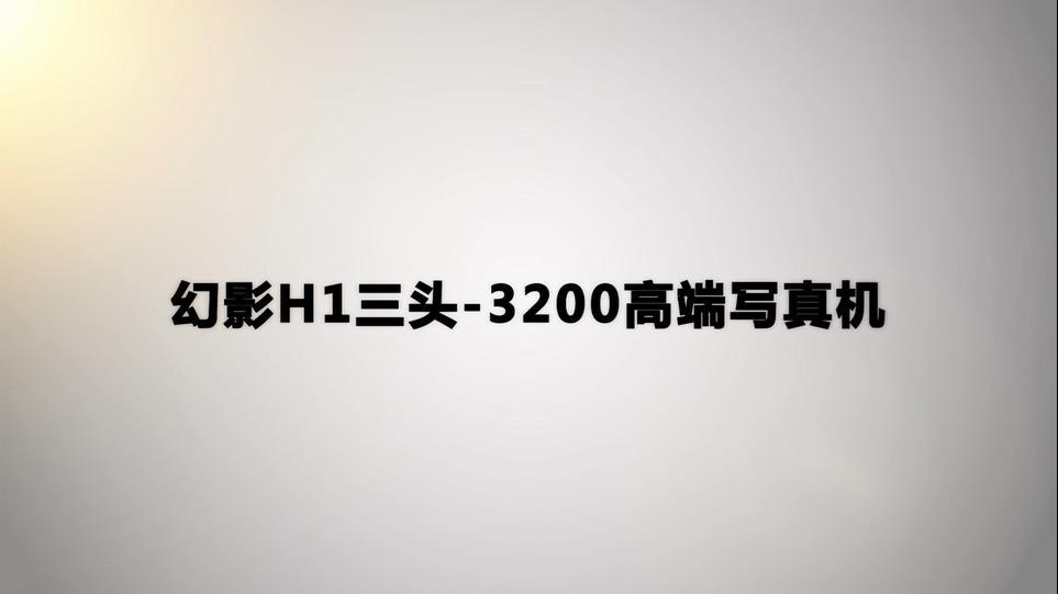 幻影H1三头-3200高端万博手机版登入