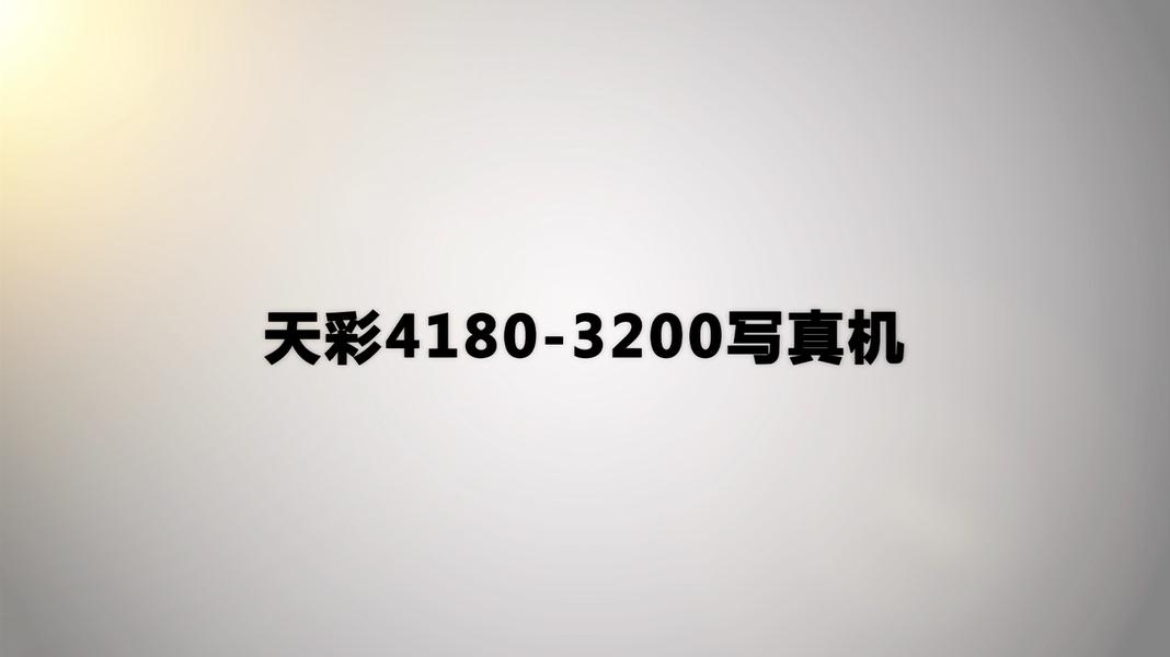 天彩4180-3200万博手机版登入