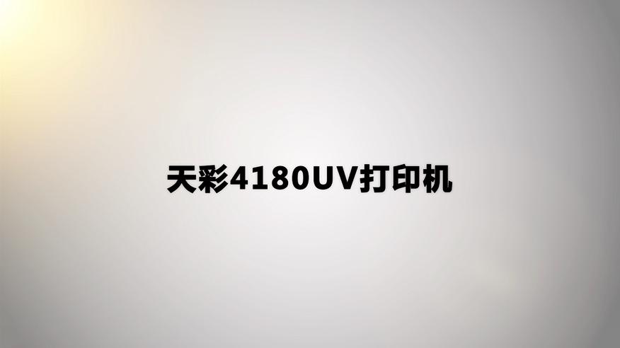 天彩4180UV打印机