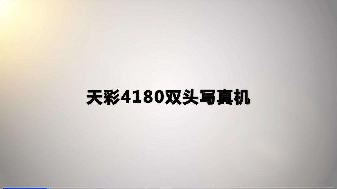 天彩4180双头万博手机版登入