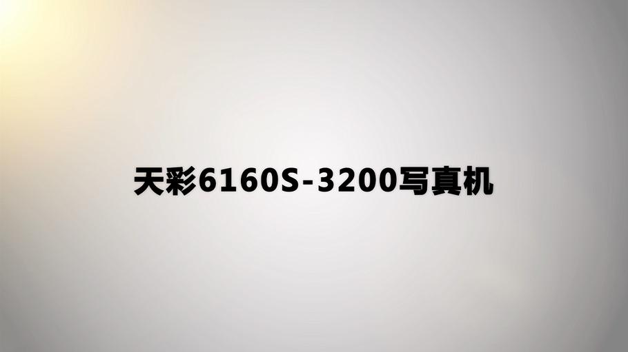 天彩6160S-3200万博手机版登入