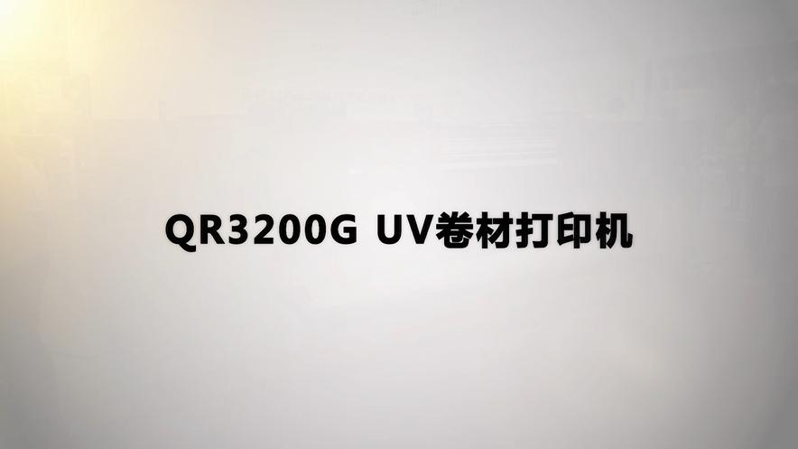 天彩QR32000G UV卷材打印机