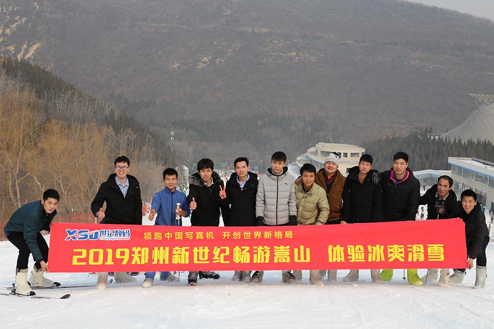 2019嵩山滑雪一日游