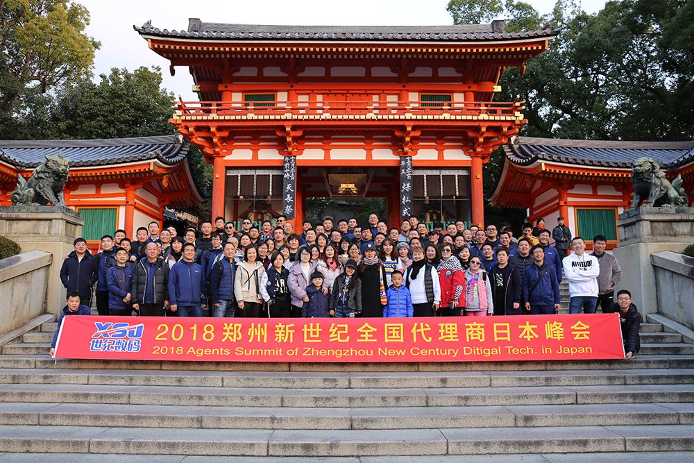2018全国代理商日本峰会